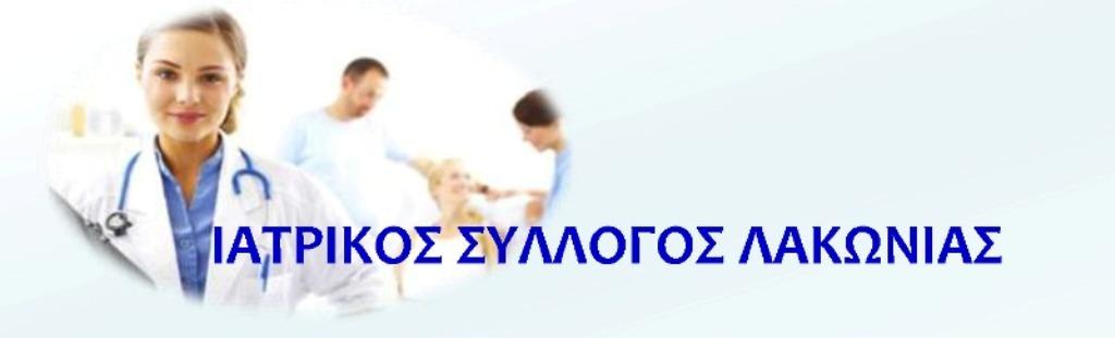 ΙΑΤΡΙΚΟΣ ΣΥΛΛΟΓΟΣ ΛΑΚΩΝΙΑΣ