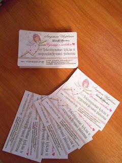 визитки кукольного мастера