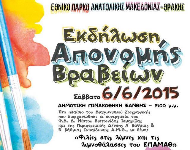 Βραβεία ζωγραφικής με θέμα τις λίμνες του Εθνικού Πάρκου Ανατολικής Μακεδονίας - Θράκης