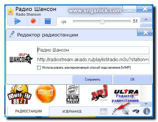 Программа интернет радио
