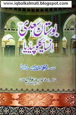 Hikayat e Boostan e Saadi By Saadi Shirazi