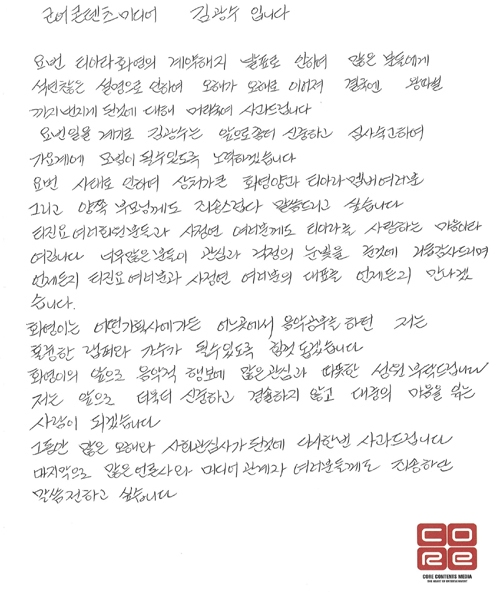 CCMs CEO Kim Kwangsoo and his handwritten apology letter about T