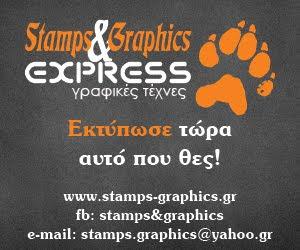 Stamps &Graphics στο Facebook