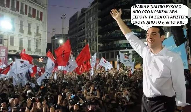 Το ανέκδοτο της ημέρας - Ο ΣΥΡΙΖΑ καλεί στις συγκεντρώσεις της Πρωτομαγιάς!ο ελληνικός λαός απάντησε με την ιστορική νίκη της Αριστεράς