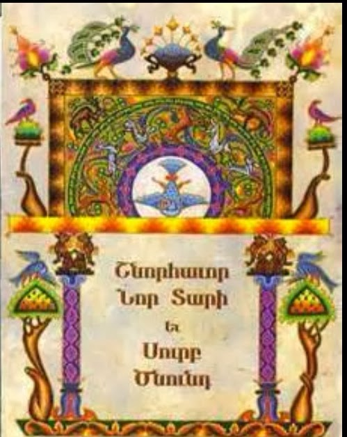 Armenian mesrobian school january 2014 happy new year and shunorhavor soorp dzunoont m4hsunfo