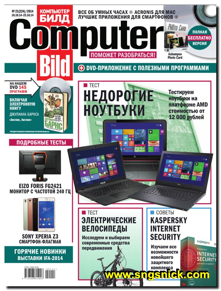 Computer Bild №21(224) - октябрь 2014. Обложка
