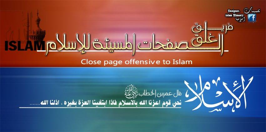 كيف تبلغ عن فيديو مسيئ للإسلام طرق الإبلاغ عن الفيديوهات والتعليقات المسيئة للإسلام والمسلمين على اليوتيوب + صفحات مهمة على فيس بوك