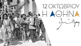 """""""Η Αθήνα ελεύθερη"""""""