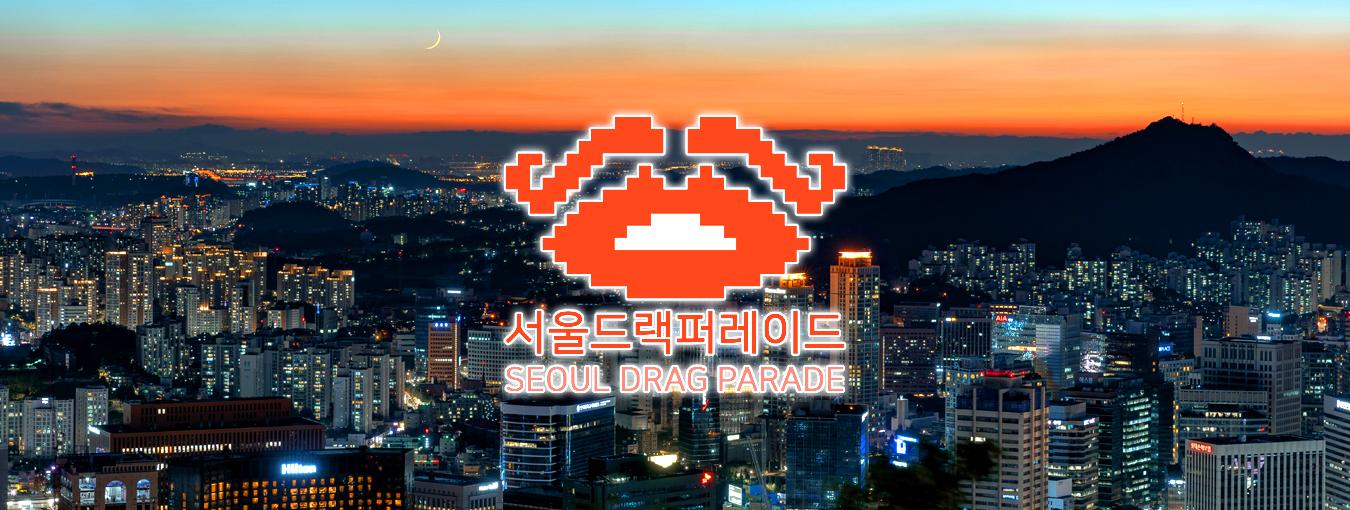 Seoul Drag Parade | 서울드랙퍼레이드