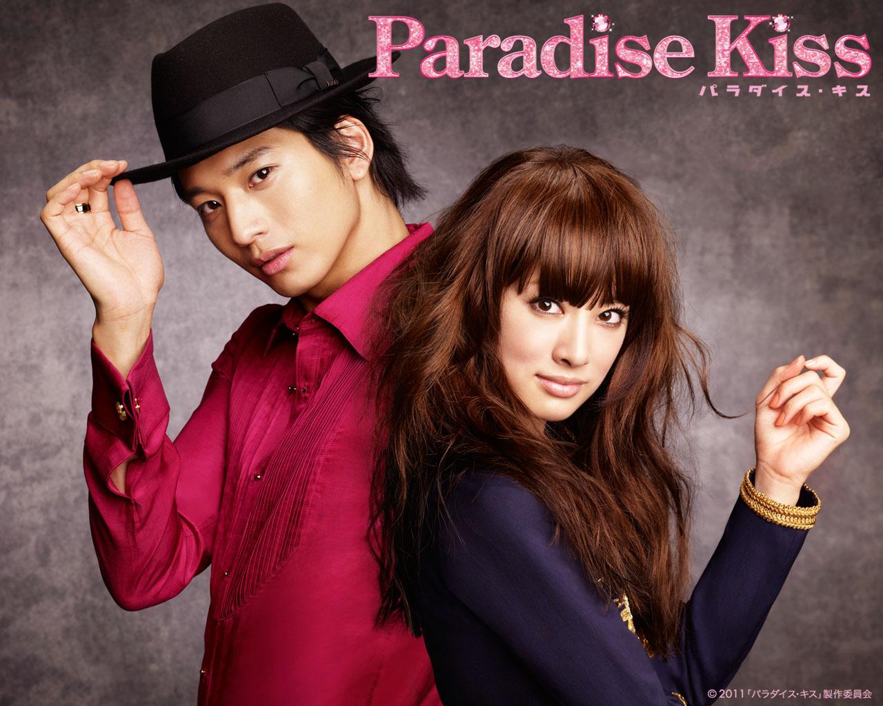 パラダイス キス