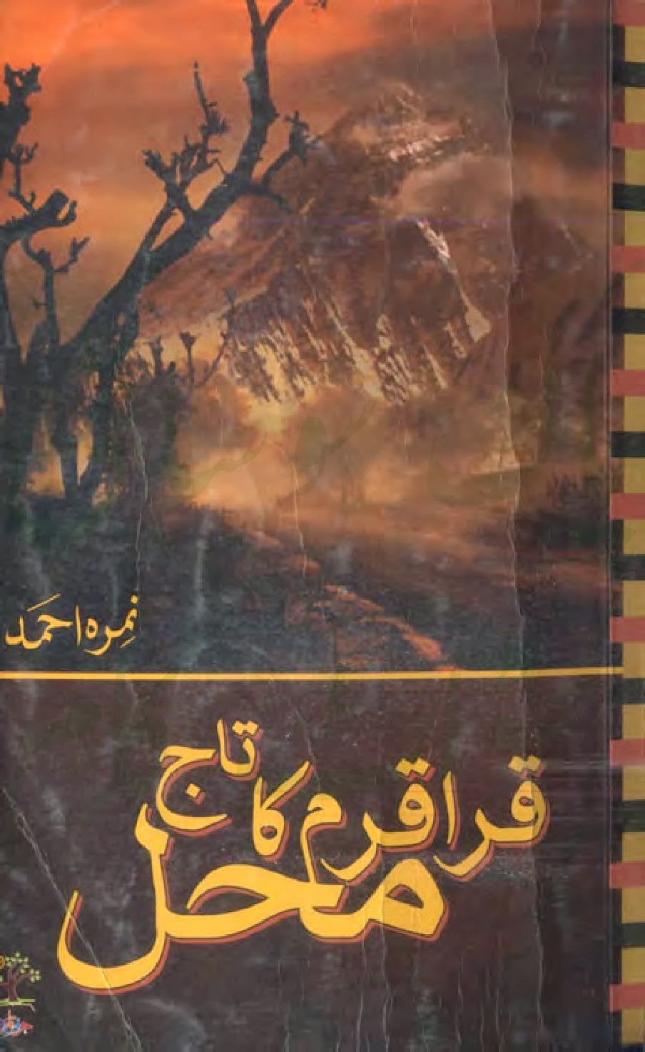 novel by nimra ahmed free download