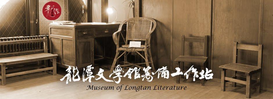 龍潭文學館籌備工作站