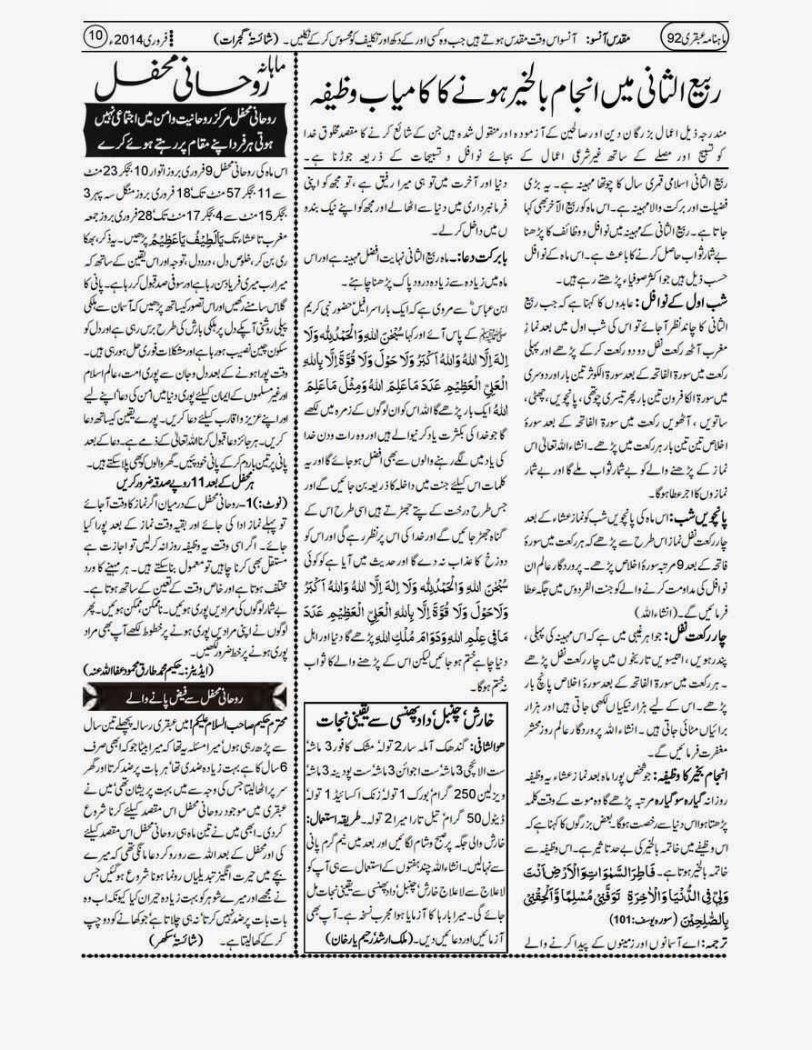 February 2014 Ubqari Magazine page 10