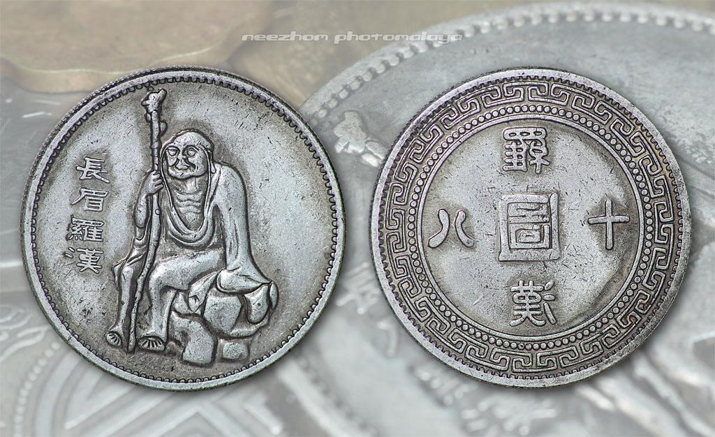 Arhat memorial coin