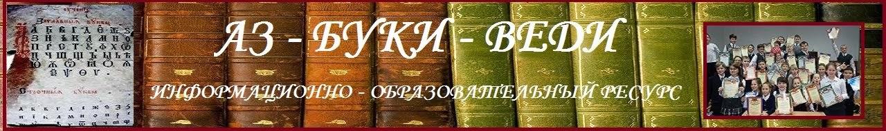 АЗ-БУКИ-ВЕДИ