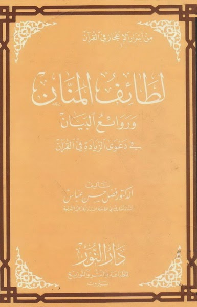 من أسرار الإعجاز في القرآن: لطائف المنان وروائع البيان في دعوى الزيادة في القرآن pdf