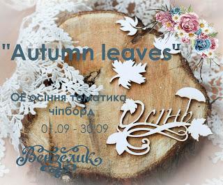 Восень ад Вензеліка