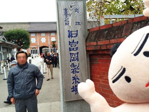 富岡製糸場前で記念撮影する助太力くんの写真