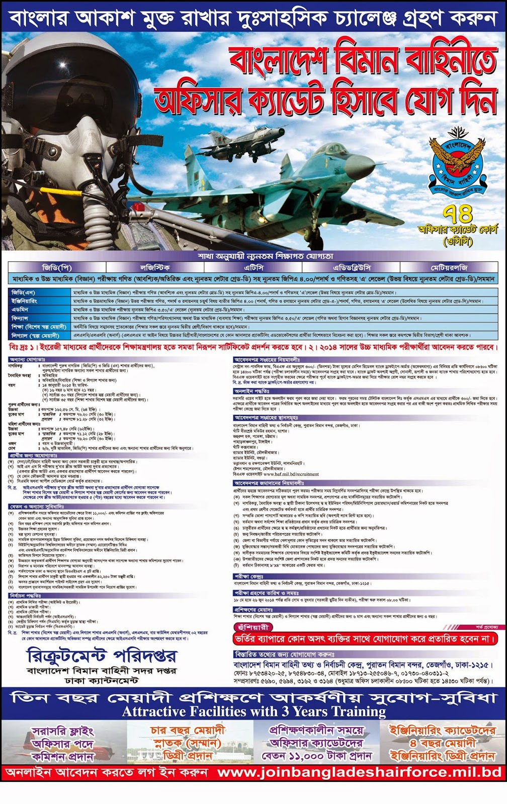 74 OCC Bangladesh Air Force Circular for Officer and Pilot 2014