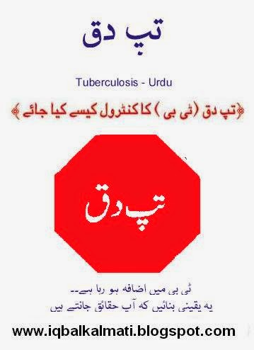 Tuberculosis Book in urdu