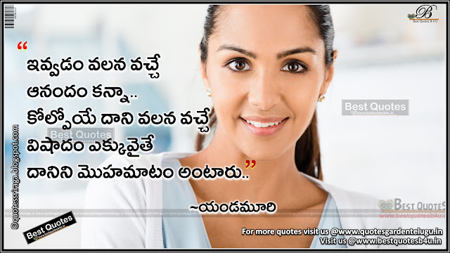 Yandamuri veerendranath telugu inspirational quotes