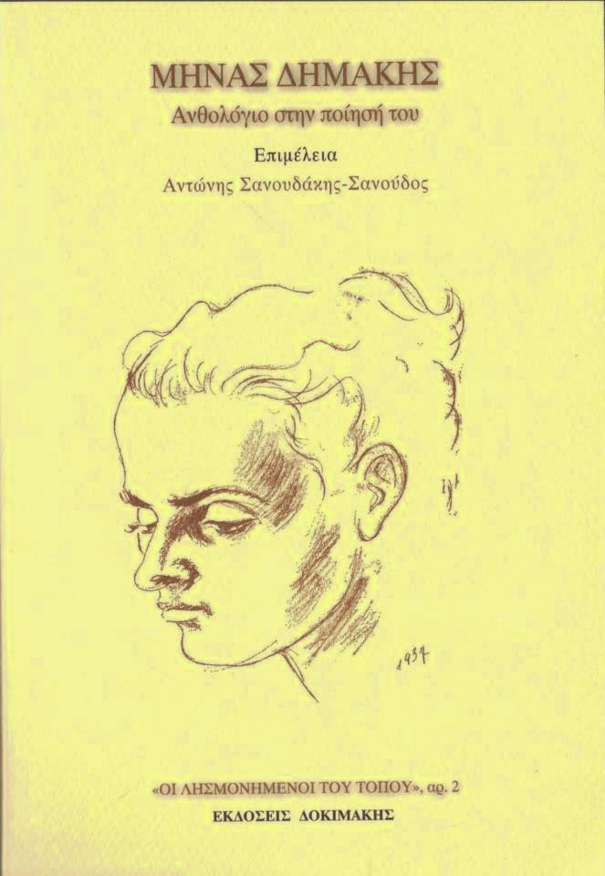 Μηνάς Δημάκης , Ανθολόγιο στην ποίησή του