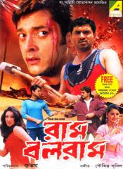 Ram Balaram 2008 Bengali Movie Watch Online