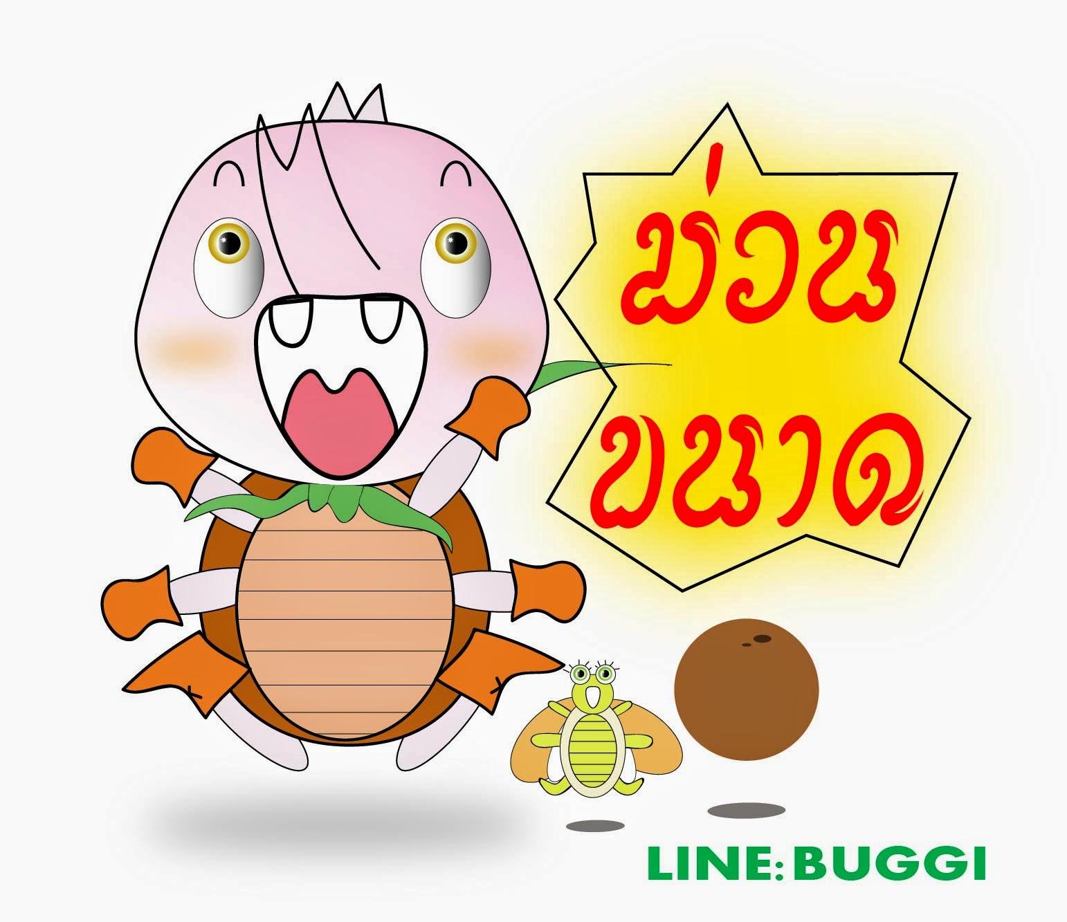 Get Line Stickers Buggi & Godji