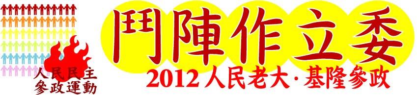 2012人民民主.基隆參政團