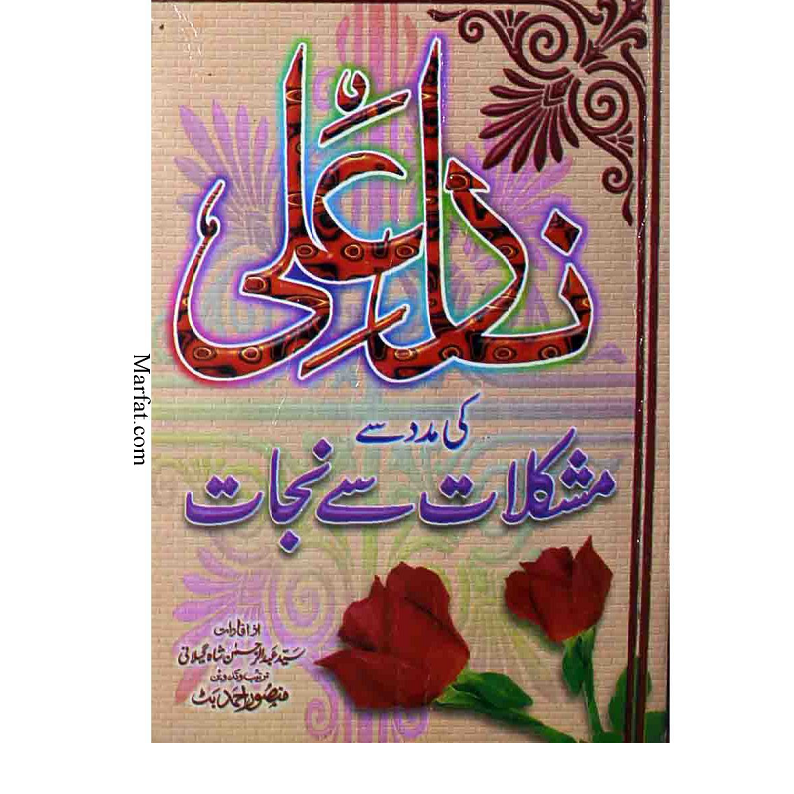 Nade Ali Se Tumam Mushkilat Ka Hal Islamic Book