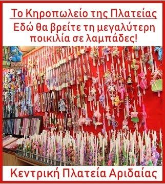 ΚΗΡΟΠΩΛΕΙΟ