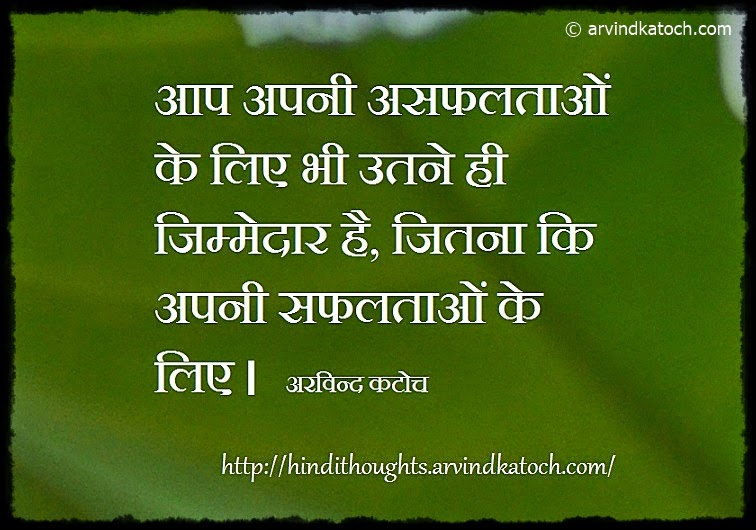 Success, failures, responsible, Arvind katoch, Hindi Thought, Quote