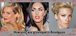 Mακιγιάζ και χτενίσματα διασήμων
