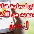 9 نصائح لحماية هاتفك الأندرويد من الأختراق