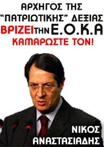 Νίκος Ανα(ν)αστασιάδης!