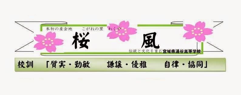 学校便り「桜風」 第02号(06月号)