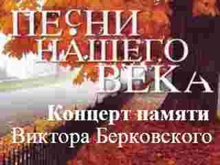 Концерт под гитару «Песни нашего века» посвящённый памяти Виктора Берковского