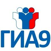 Официальный информационный портал ГИА-9