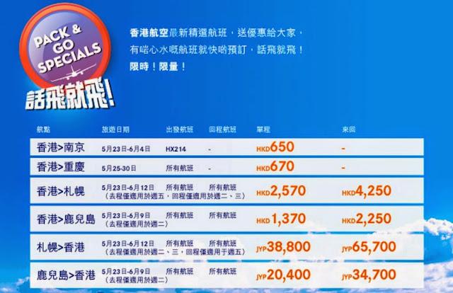 HK Airlines 香港航空「話飛就飛」, 鹿兒島 $2,250起、 札幌 $4,050起,5至6出發。