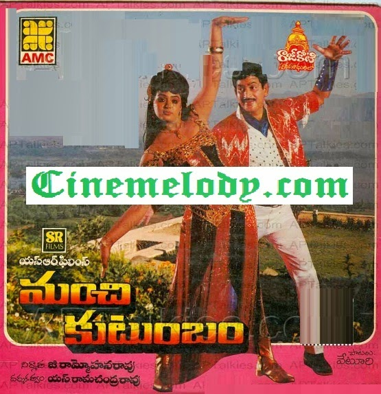 Manchi Kutumbam Telugu Mp3 Songs Free  Download  1987