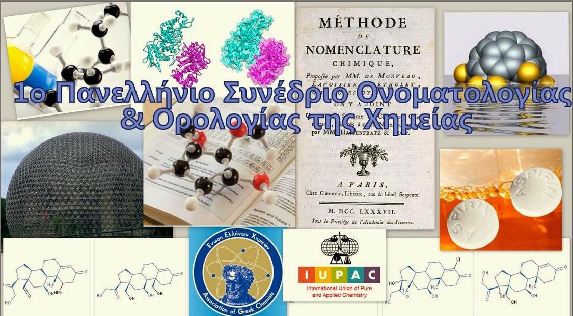 1ο Πανελλήνιο Συνέδριο Ονοματολογίας & Ορολογίας της Χημείας