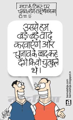 raju shrivastav cartoon, sp, election 2014 cartoons, indian political cartoon