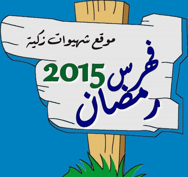 فهرس وصفات شهر رمضان 2015