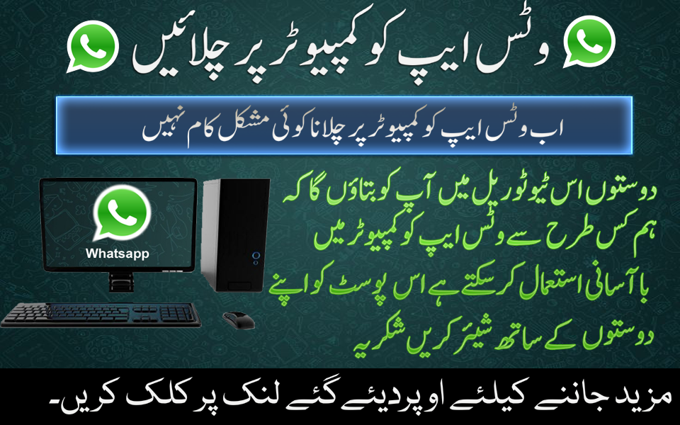 How to Install WhatsApp on PC Step by Step Guide! Tutorial