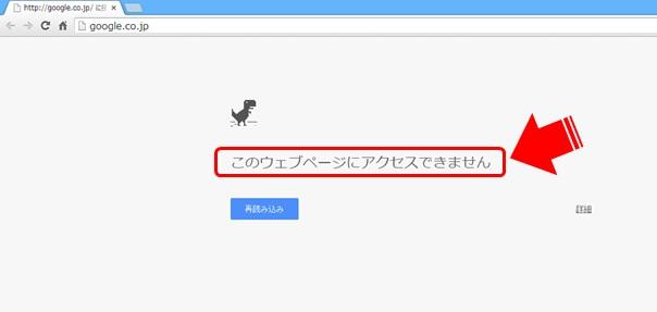 Chrome「このウェブページにアクセスできません」