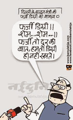 aam aadmi party cartoon, AAP party cartoon, cartoons on politics, indian political cartoon, corruption cartoon