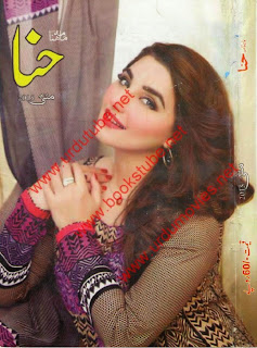 Hina Digest May 2015 Read Online