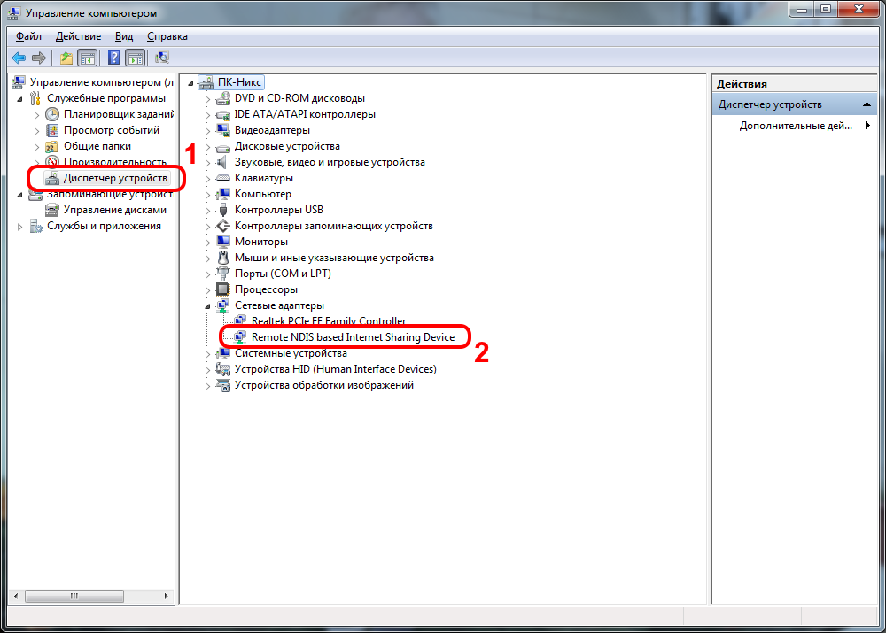 Управление компьютером - Диспетчер устройств - Remote NDIS based Internet Sharing Device