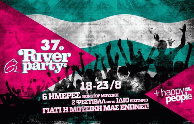 ΕΠΙΣΗΜΟ- 37ο RIVER PARTY:ΟΙ ΝΕΕΣ ΗΜΕΡΟΜΗΝΙΕΣ | 18-23 ΑΥΓΟΥΣΤΟΥ