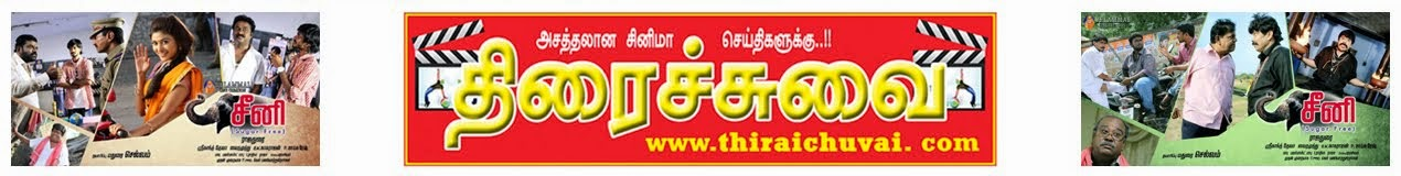 THIRAICHUVAI -the ultimate spicy portal of tamil movies- திரைச்சுவை -அசத்தலான சினிமா இணையதளம்!!!